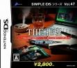 logo Emulators Simple DS Series Vol. 47 - The Suiri - Shinshou 20